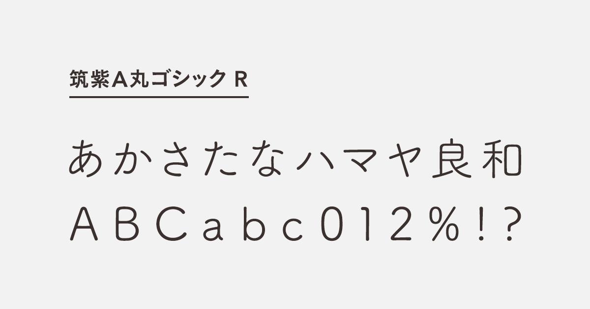 ゴシック 丸 筑紫 a フリーデザイナーが選ぶ!仕事で使える日本語フリーフォント【商用可】